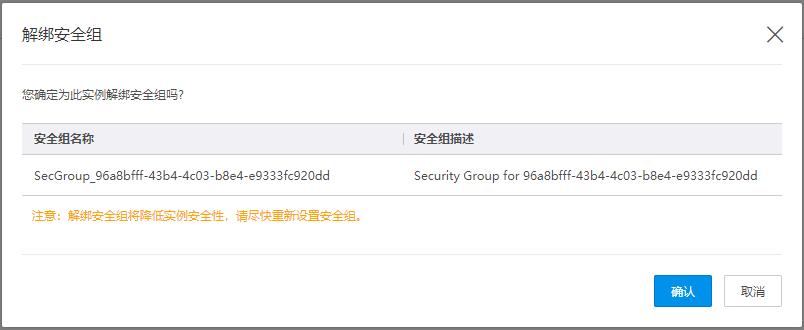 解绑安全组页.jpg