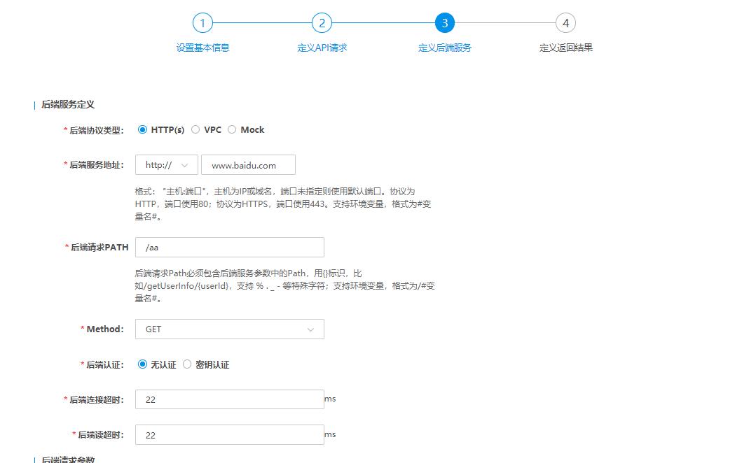 API商品接入