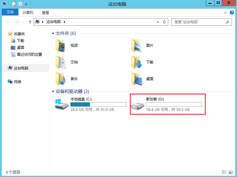 Windows磁盘分区