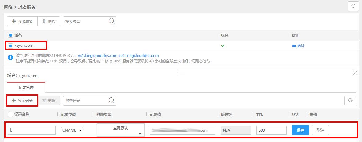 第4步:修改DNS解析