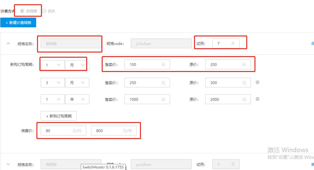 SaaS商品规格配置示例