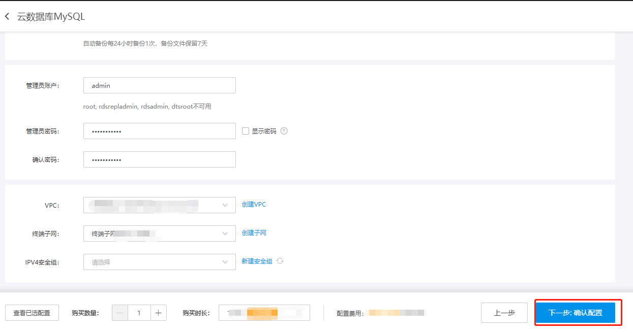 创建MySQL实例