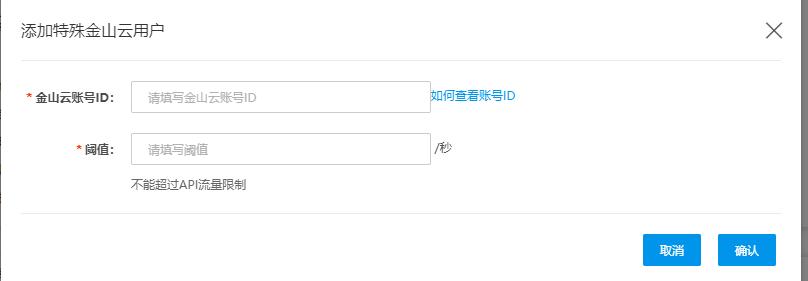 添加特殊应用或用户