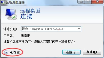 Windows远程桌面连接