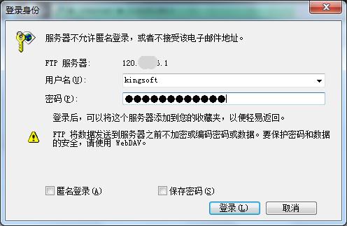 FTP文件传输