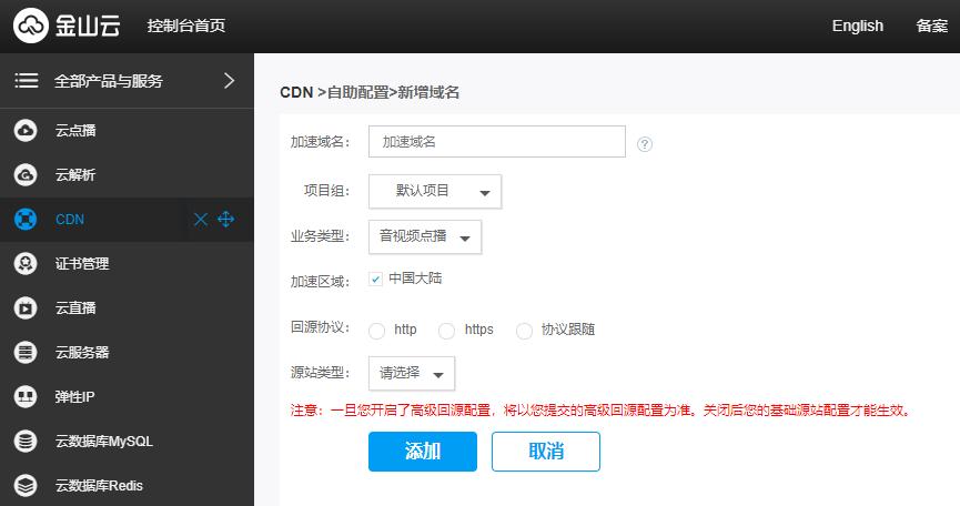 2.新增加速域名