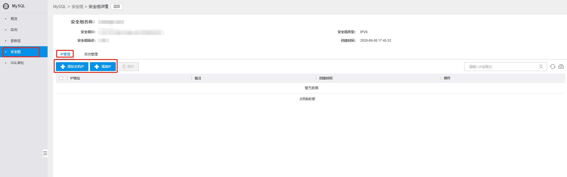 数据库支持IPV6