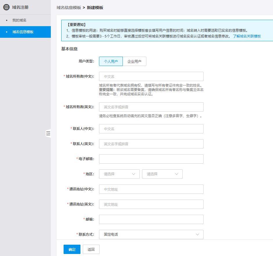 通用域名实名认证操作步骤