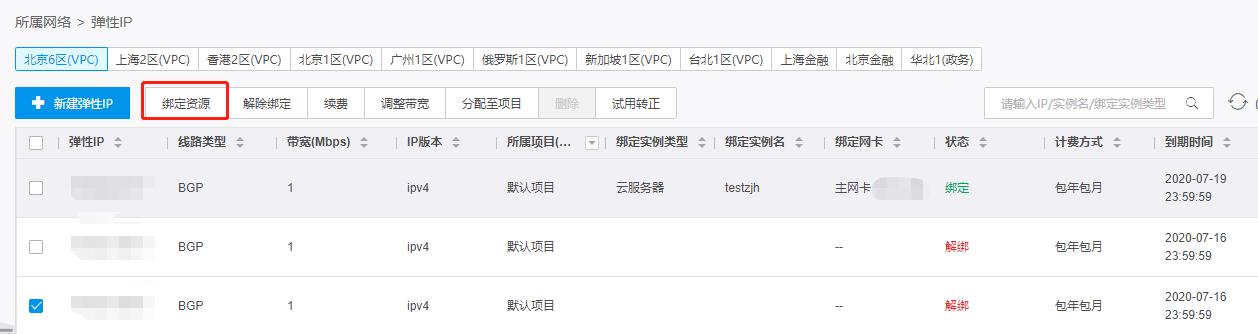 弹性IP产品使用文档