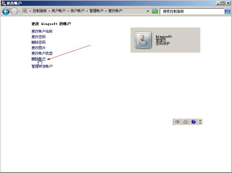 Windows重置Administrator密码