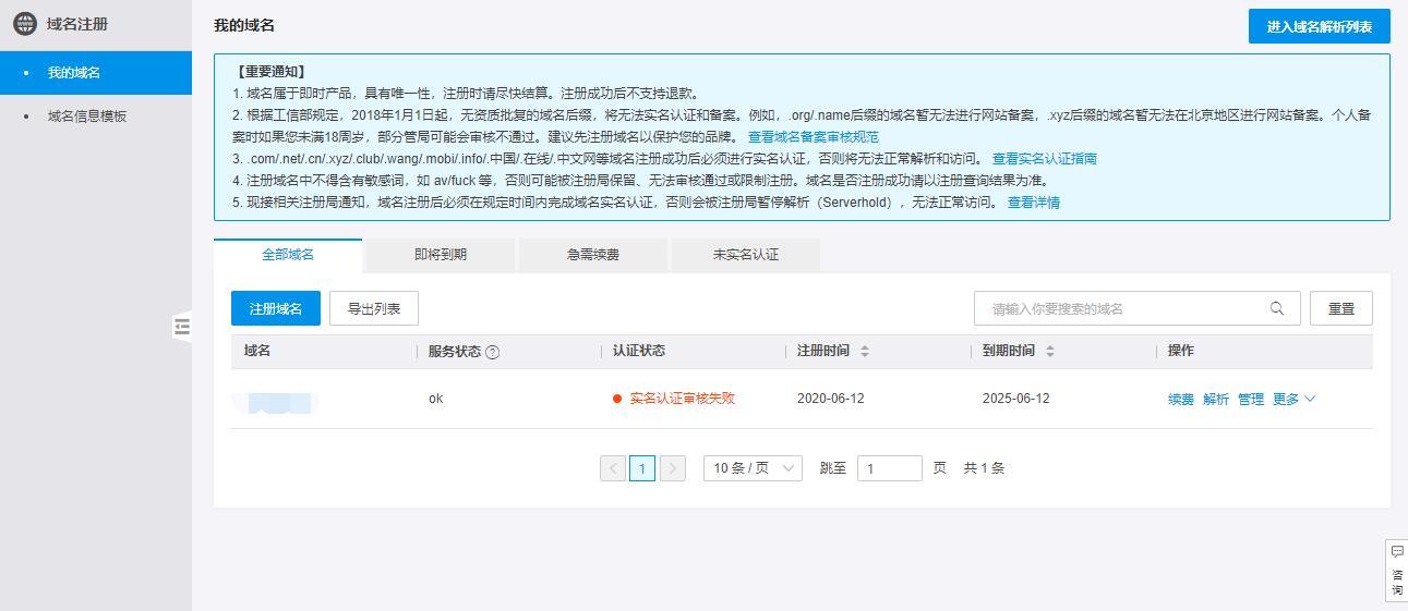 域名注册操作指引