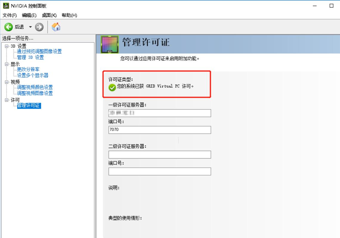 安装/激活GRID驱动(Windows)