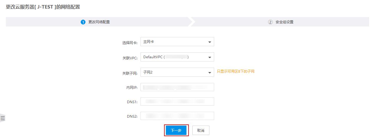 kec-用户指南-网络与安全test