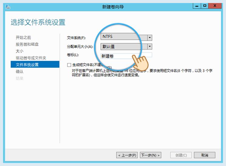 步骤四:挂载数据盘