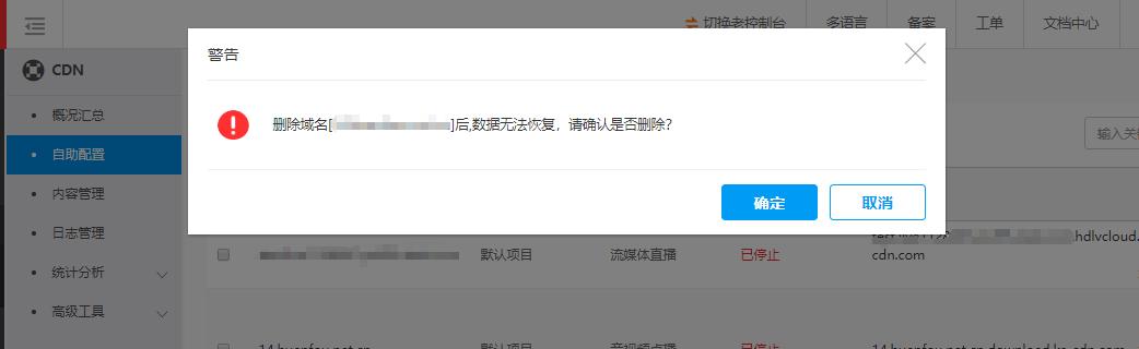 6.域名删除