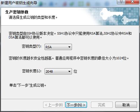 Xshell使用key登录?