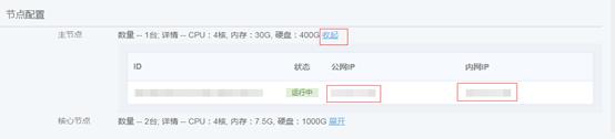 使用SSH访问集群