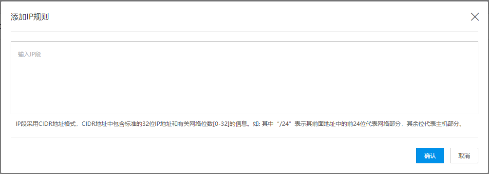 手动添加IP规则.jpg