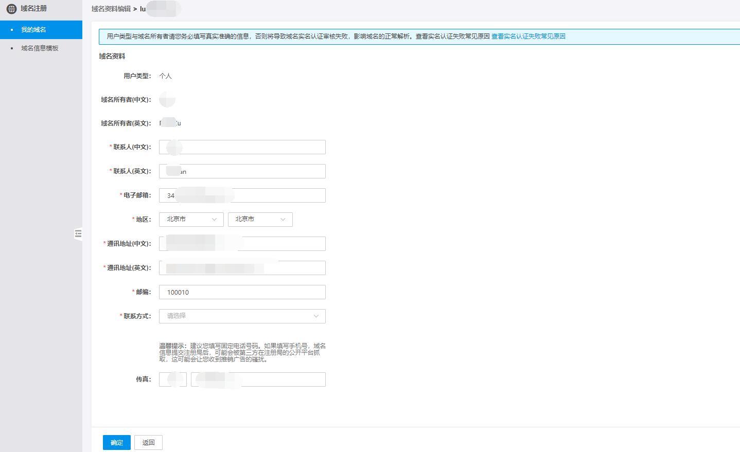 域名信息修改