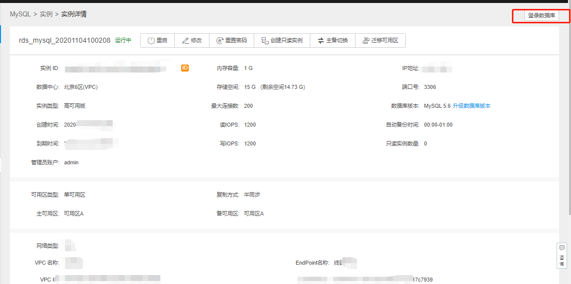 登录MySQL实例