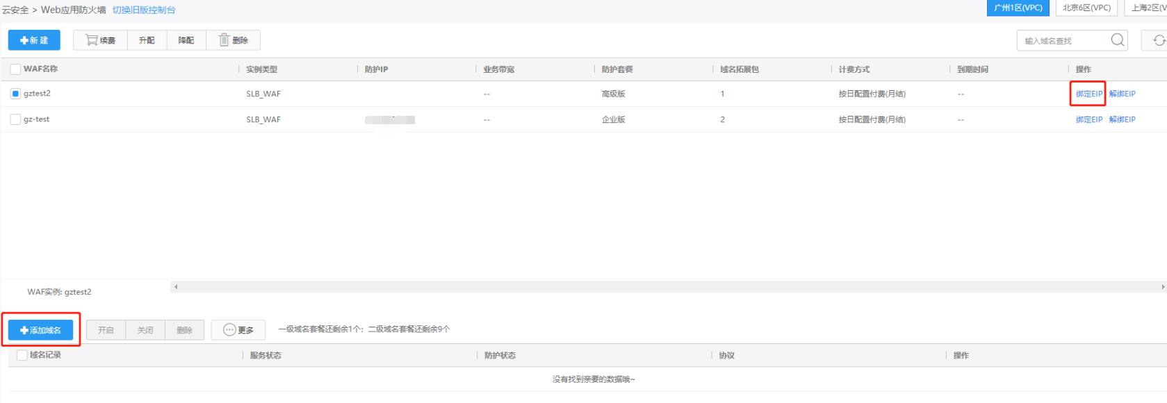 第1步:添加域名
