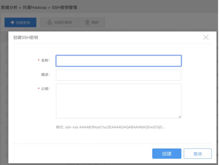 SSH密钥管理