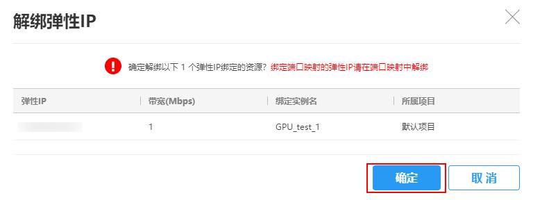 第二步:绑定弹性IP