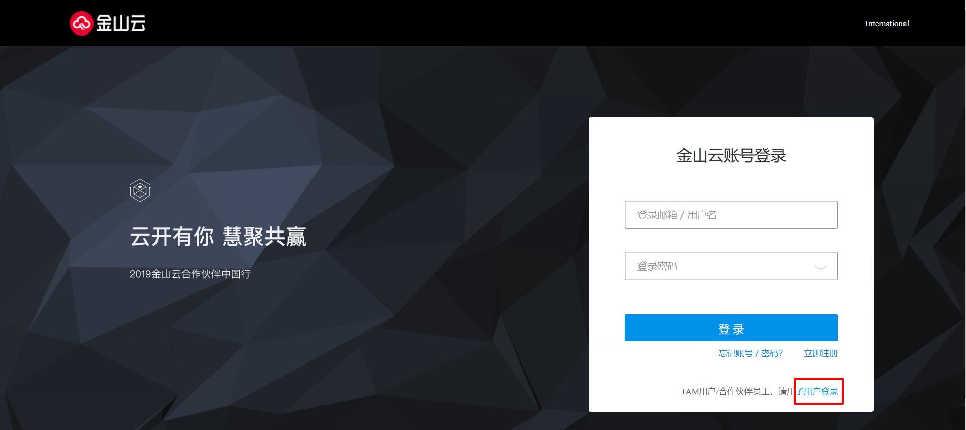 子用户登录管理